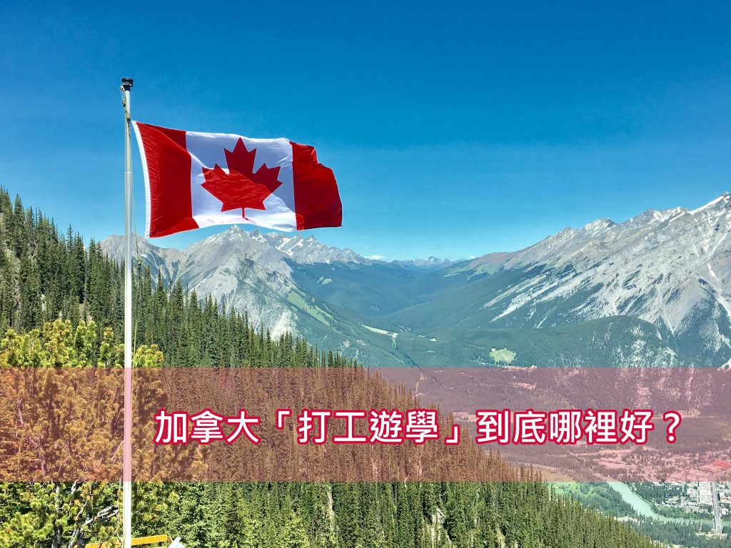 加拿大打工遊學好處報你知