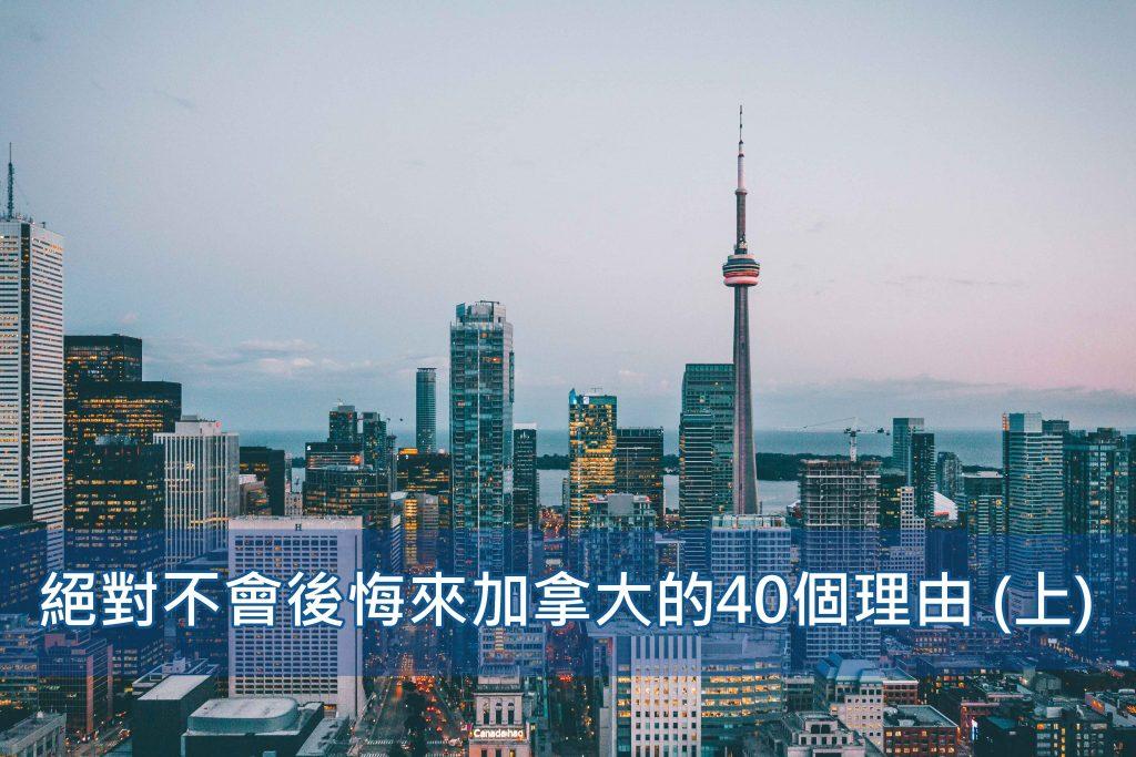 絕對不會後悔來加拿大的40個理由(上)