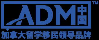 ADM中国 – 加拿大留学移民领导品牌